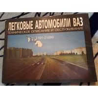Книга Легковые автомобили ВАЗ