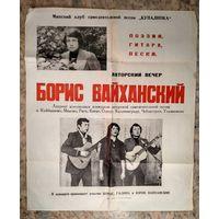 """Афиша """"Авторский вечер Бориса Вайханского."""" 1980-й"""