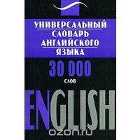 Универсальный словарь английского языка. 30000 слов / English
