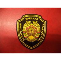 Нарукавный знак - ВОЕННАЯ ПРОКУРАТУРА РБ (расформирована)