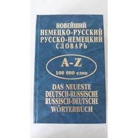 Новейший немецко-русский и русско-немецкий словарь