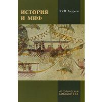 История и миф. Ю. Андреев