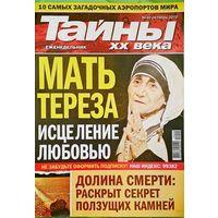 "Журнал ""Тайны ХХ века"", No40, 2010 год"