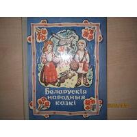 Беларуские народные казки