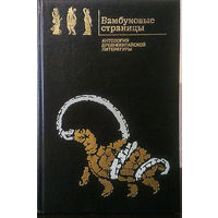 Бамбуковые страницы. Антология древнекитайской литературы