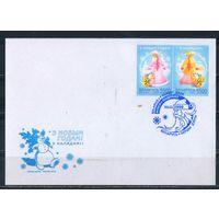 Беларусь КПД 1998 С Новым годом и Рождеством Христовым с марками #296-7 и спецгашением