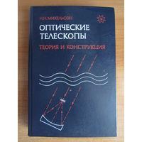 Оптические телескопы. Теория и конструкции.