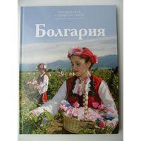 Болгария  // Серия: Путешествуй с удовольствием