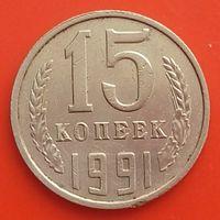 15 копеек 1991-Л- СССР