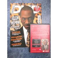 Журнал Total DVD N 72