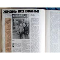 Владимир Высоцкий. Подшивка статей из журналов и газет за многие годы.