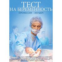 Тест на беременность (2014) Все 16 серий