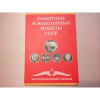 Альбом-планшет для Юбилейки СССР.