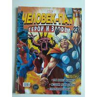 Человек-паук. Комикс Marvel. Герои и злодеи. #23