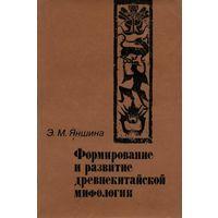 Э. М. Яншина. Формирование и развитие древнекитайской мифологии.