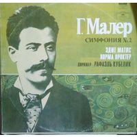 Густав Малер -симфония N 2  Эдит Матис Норма проктер