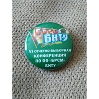 Vl конференция БРСМ БНТУ