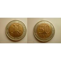 Россия 50 рублей 1992 года ЛМД. Отличное состояние