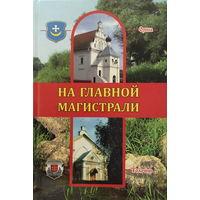НА ГЛАВНОЙ МАГИСТРАЛИ, книга 2008г.