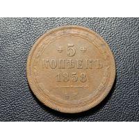 5 копеек 1858 Е.М.
