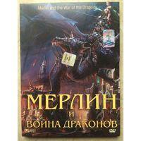 DVD МЕРЛИН И ВОЙНА ДРАКОНОВ (ЛИЦЕНЗИЯ)