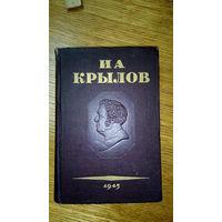 Крылов И.А. Собрание сочинений в 3-х т. Том 1 (1945 г.)