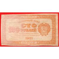100 Рублей 1921 РСФСР! Расчетный знак! 1/11! Гражданская война! ВОЗМОЖЕН ОБМЕН!