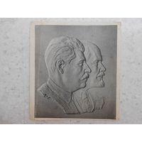 Открытка Барельефы Ленина и Сталина 1939 г.