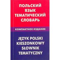 Польский язык. Тематический словарь