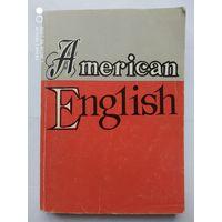 Американский английский язык. / Л. В. Синько, Г. В. Пахомова.