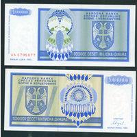Боснийская Сербия 10 млн динара 1993 UNC
