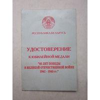 Док-нт. 60-лет победы-ВОВ