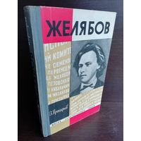 Желябов ЖЗЛ (1965г)