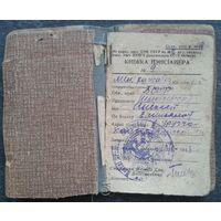 Кнiжка пэнсiанэра (Книжка пенсионера) БССР Менск 1936 г.