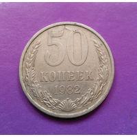 50 копеек 1982 СССР. БРАК #01