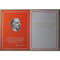 Чистая грамота СССР