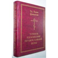 """Иоанн Дамаскин""""Точное изложение православной веры"""""""