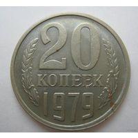 20 коп.СССР. 1979 г.