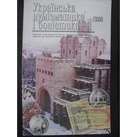 Украинская нумизматика и бонистика НБУ 1 / 2000 Rare
