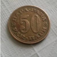 50 пара 1965 г. Югославия