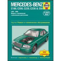 Haynes. Ремонт и техническое обслуживание Mersedes-Benz C180,С200,С220,С230&250
