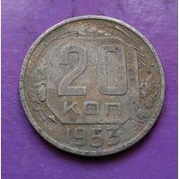 20 копеек 1953 года СССР #15