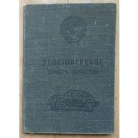 Удостоверение на право управления автомобилем. 1953 г.