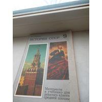 ИСТОРИЯ СССР 9 КЛАСС(МАТЕРИАЛЫ К УЧЕБНИКУ 1989Г.)