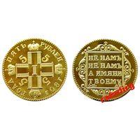 5 рублей 1801 года