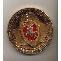 Медаль настольная - МВД РБ, Беларусь- Погоня