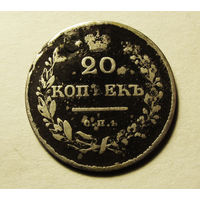 20 копеек 1829 год. СПБ НГ.
