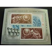 Блок 85. 1972 год. Чист. с 1 рубля