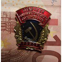 Отличник социалистического соревнования РСФСР ммд