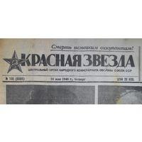 Газета Красная Звезда / 10 мая 1945 /Победа